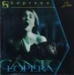 CD PLAY BACK CANTOLOPERA SOPRANO ARIAS VOL. 05