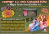 COFFRET 6 DVD + 1 KARAOKE KPM ''Mega Tubes Inoubliables 3'b'